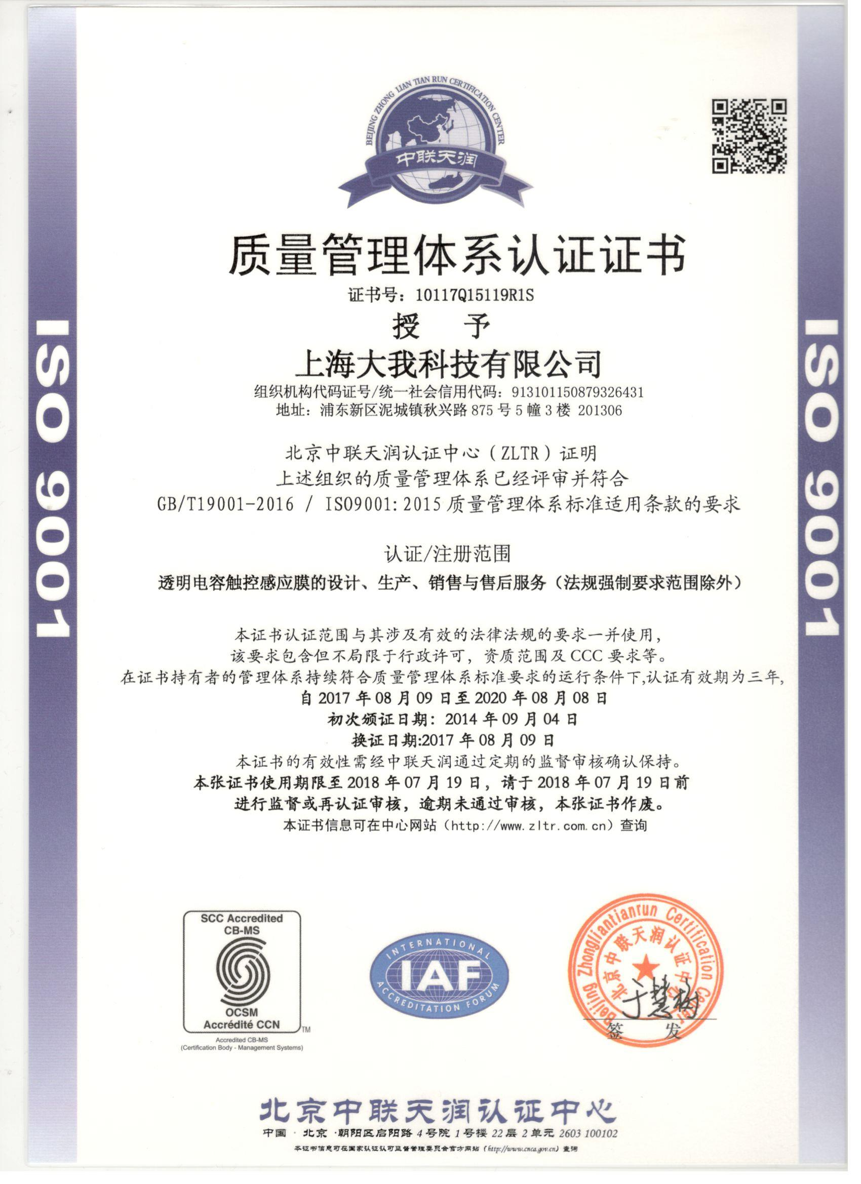 ISO9001.jpg